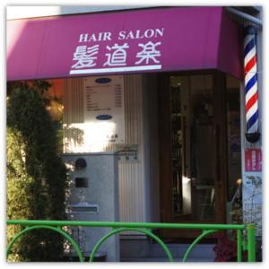 ヘアーサロン髪道楽」