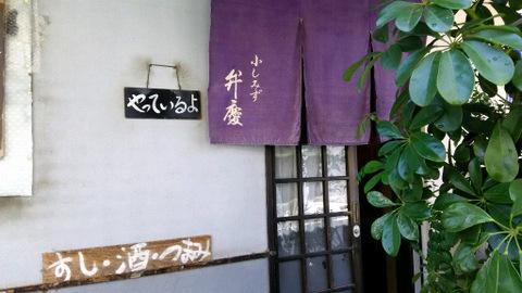 kozhimizu-benkei