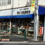 長谷川自転車商会
